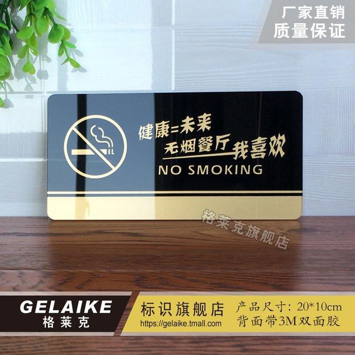 千夢貨鋪-禁止吸煙提示牌健康未來無煙餐廳我喜歡亞克力門牌酒店餐廳標牌指示牌請勿吸煙標識牌標示牌標志牌禁止吸煙貼