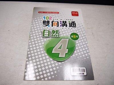 【考試院二手書】康版教師用《雙向溝通 自然4》│金安文教│九成新(B12B24)