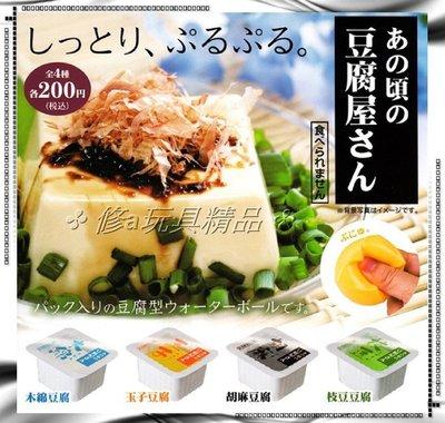 ✤ 修a玩具精品 ✤ ☾日本扭蛋☽ 日本正版 豆腐店的捏捏豆腐 全4款 很逼真喔 優惠特價中