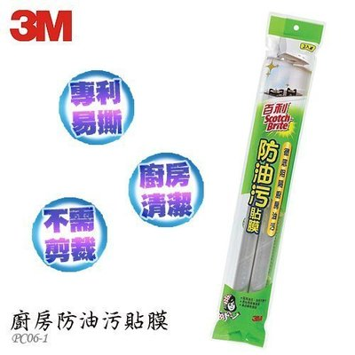 【3M】百利廚房防油污貼膜2入(透明) 4710367607465