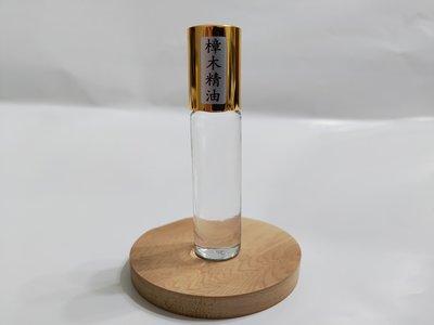 [ 塑工坊 ]台灣製 純樟木頂級精油 8cc 滾珠瓶 樟木 低溫萃取製法 精油 香氛機 水氧機 噴霧器  香薰機