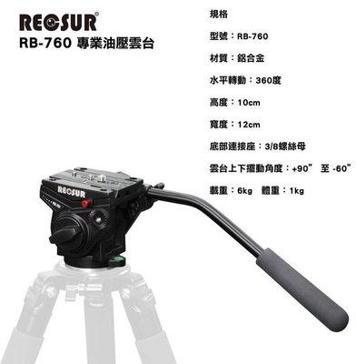 [板橋富豪相機]RECSUR RB-760 專業油壓雲臺微電影、如 Manfrotto 504 HD鳥類 免運