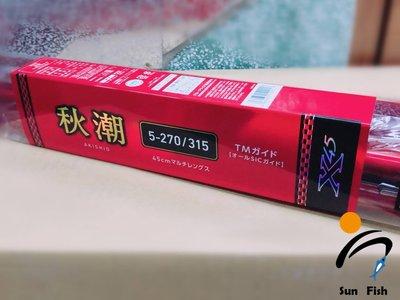 《三富釣具》DAIWA 秋潮 筏磯竿 4號 270/315E 另有5號 270/315E 非均一價