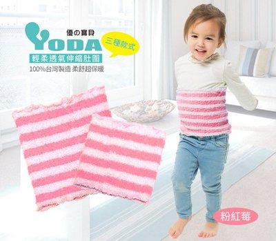 YoDa 輕柔透氣伸縮肚圍-(尺寸小:20cm*19cm)