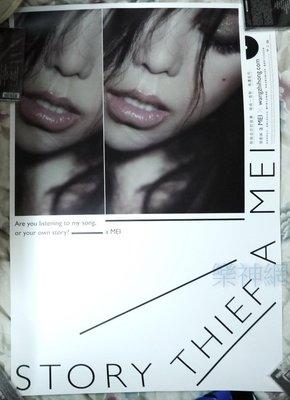 張惠妹 (ㄚ妹 阿妹 A-mei) 偷故事的人 Story Thief【專輯宣傳海報】全新!免競標~