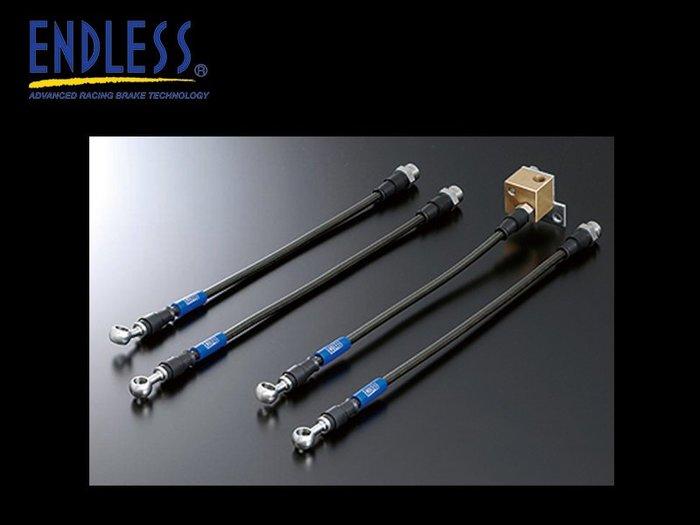 日本 ENDLESS 金屬 煞車 油管 Subaru 速霸陸 Legacy BR 09-13 專用