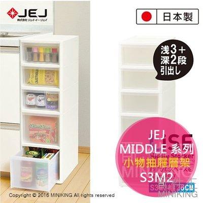 【配件王】日本製 JEJ MIDDLE 系列 小物抽屜層架 S3M2 超大收納間 附有滾輪 5層 收納箱 整理箱
