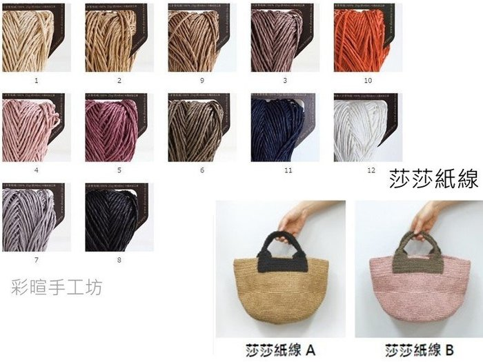 SASAWASHI 莎莎紙線 ~多色任選!麻繩、棉線、手工藝材料 、編織工具、進口毛線、夏紗【彩暄手工坊】