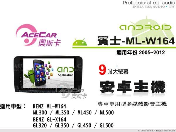音仕達汽車音響 ACECAR 奧斯卡【 BENZ ML-W164 】2005~2012年 9吋 安卓多媒體主機 賓士