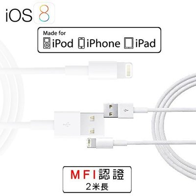 New iPad Air mini USB傳輸線 MFi Apple認證晶片 Lightning接頭 2M 【板橋魔力】