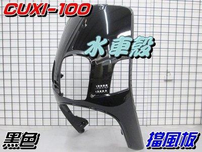 【水車殼】山葉 舊CUXI-100 擋風板 黑色 $720元 亮黑 舊QC CUXI100 前擋板 面板 景陽部品
