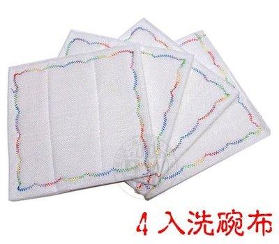 2059 居家館_ 主婦指定愛用㊣神奇清潔布四入組~小~ 正牌油切洗碗布 去污 抹布 擦拭巾 毛巾