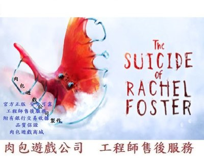 PC版 繁體 肉包遊戲 瑞秋•福斯特自殺之謎 STEAM The Suicide of Rachel Foster