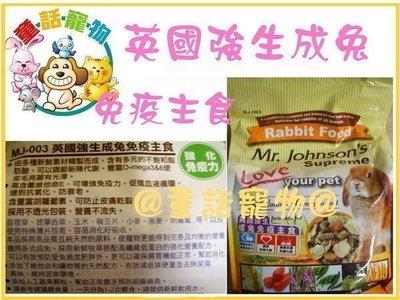 ☆童話寵物☆英國 強生成兔免疫主食 MJ-003 2Kg特價250元 可增強免疫力 四包免運