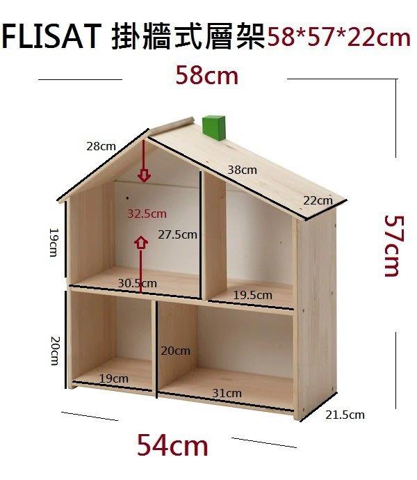 ☆創意生活精品☆IKEA FLISAT 掛牆式層架(不含上牆用螺絲)