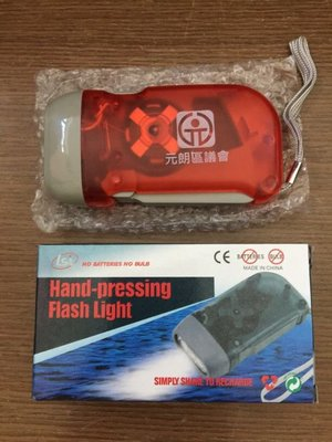 電筒 Hand pressing Flash Light $20包平郵