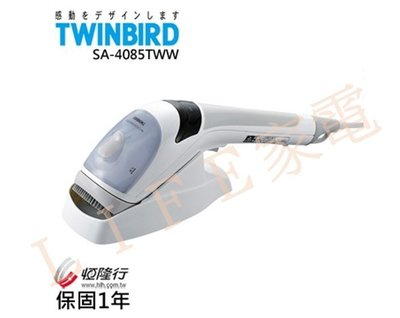 ~ 可 ~ TWINBIRD~手持式離子蒸氣熨斗 SA~4085TWW  SA4085TWW
