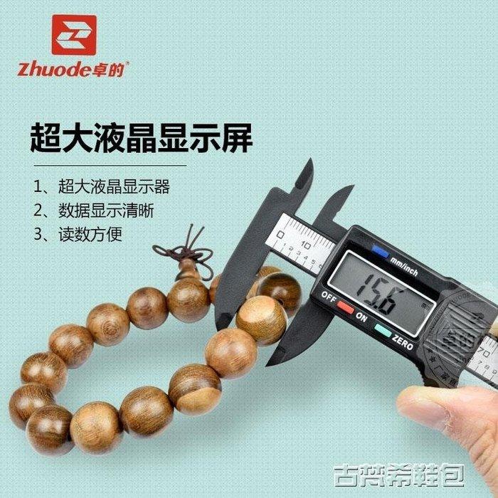 卡尺 塑料游標卡尺珠寶專用尺玉石翡翠手鐲測量卡尺高精度電子數顯卡尺