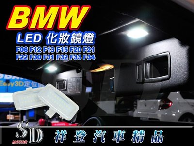 【SD祥登汽車】For BMW F33 F34 X1 F48 Rolls-Royce Wraith RR5化妝鏡燈(一對