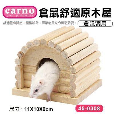 *WANG*CARNO《倉鼠舒適原木屋45-0308》倉鼠適用