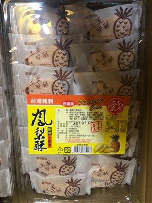親親 關廟 土鳳梨酥 鳳梨酥 奶蛋素 盒裝 3公斤