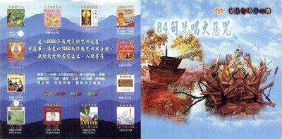 妙蓮華 CK-4311 台語靜心曲-84句梵唱大悲咒 CD