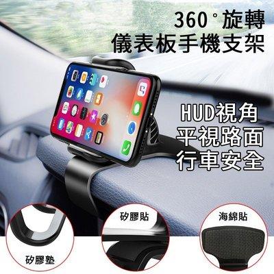 最新款HUD視角 手機支架 儀表板手機架 可調角度 360旋轉車用手機架 中控台手機架  汽車手機架 車用支架 導航支架