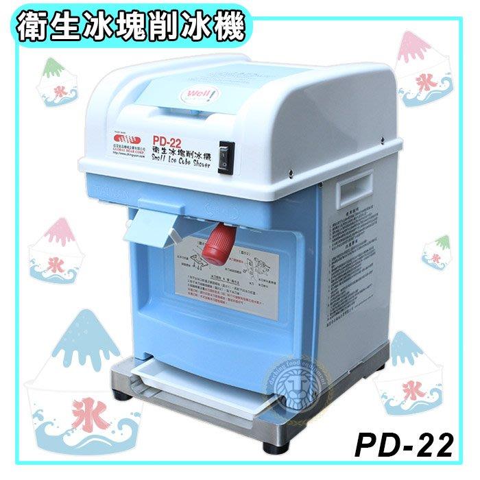 衛生冰塊削冰機 PD22 刨冰機 剉冰機  電壓110V 大慶餐飲設備