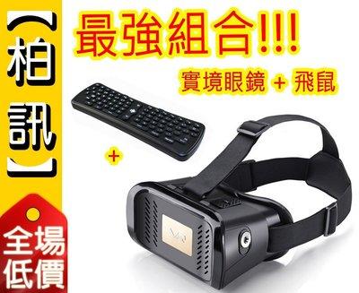 【柏訊】 體感組合 摩豹MV100 虛擬實境眼鏡 T6體感智能遙控 適用 安卓電視、多媒體控制飛鼠