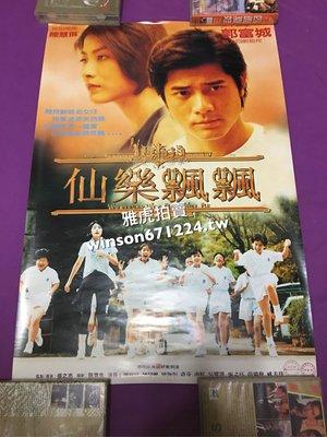 香港電影 仙樂飄飄 電影海報 郭富城 陳慧琳