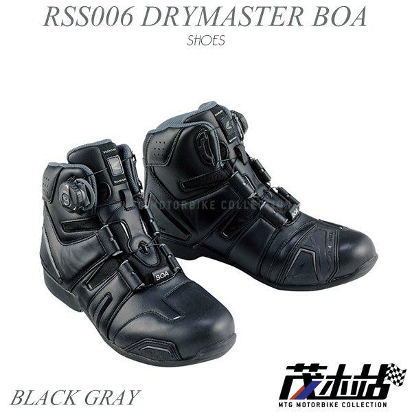 ❖茂木站 MTG❖ RS TAICHI RSS006 DRYMASTER BOA 防水 休閒 車靴 快速旋鈕。黑灰