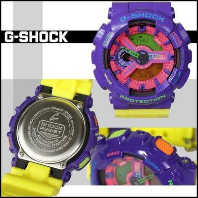 { 自以為公仔 } CASIO 卡西歐 G-SHOCK x 特別色 GA-110 亮黃 紫色 GA-110HC-6ADR