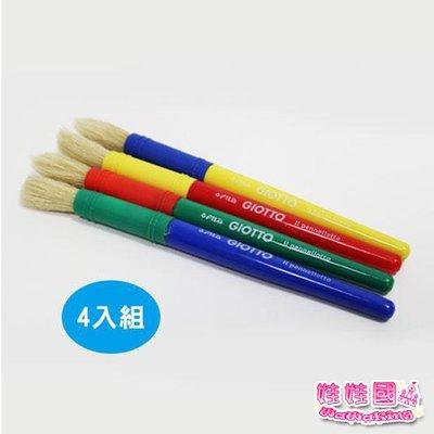 娃娃國【義大利 GIOTTO 小手專用顏料筆刷(4入)】手指膏配件筆刷.粗筆身.著色工具