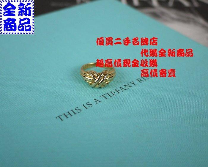 優買二手精品名牌店 TIFFANY & CO.蒂芬妮 750 黃K金 18K金 設計師款 交叉K金 戒 戒指全新