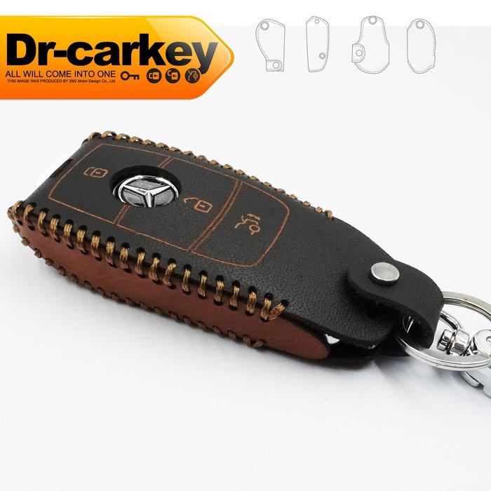 【汽車鑰匙職人】M-Benz E-Class E200 E200d E250 W213 賓士 感應晶片 電子鑰匙包