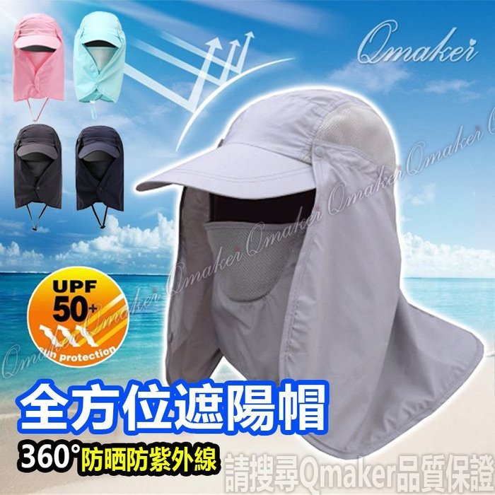 Qmaker防曬遮陽帽360度全方位防紫外線戶外防UV遮臉漁夫帽海灘帽 可拆成棒球帽(現貨供應)