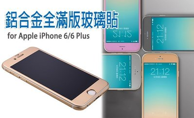 iPhone 6/6S 鋁鎂合金玻璃保貼 保貼 鋁合金 3D 滿版 鋼化玻璃 全螢幕 保護貼 9H/支援3D觸控/粉