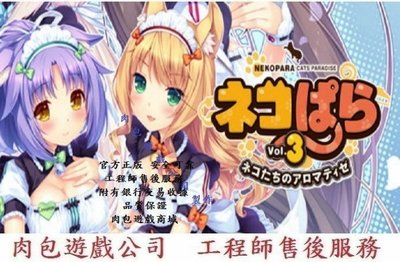 PC版 繁體中文 官方正版 肉包遊戲 STEAM 巧克力和香草 貓娘樂園3 貓娘少女3 NEKOPARA Vol. 3