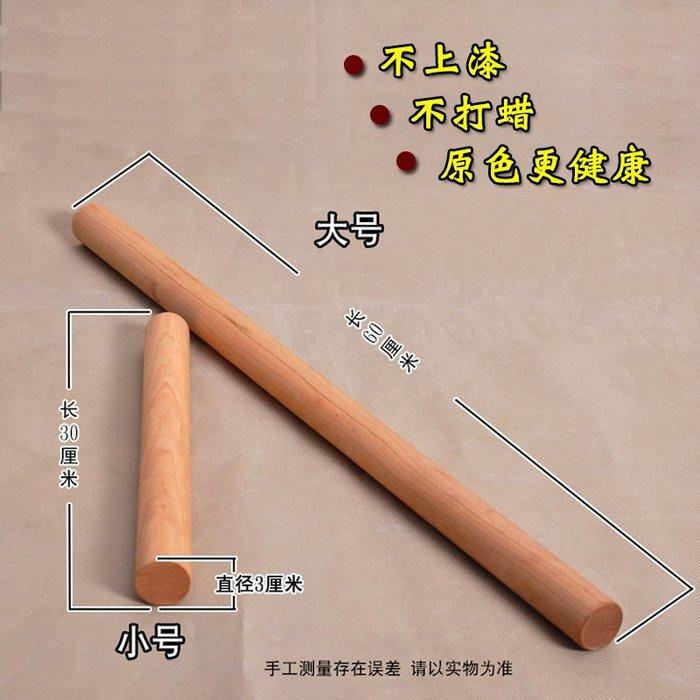 【預購】桃木杖 搟面杖桃木棍 道家桃木法器原木無漆無蠟桃木工藝品
