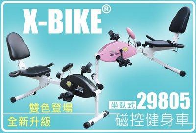 ◎免運【 X-BIKE  晨昌】坐臥式 瘦腹機  磁控健身車 (免運加送夾腿器)台灣精品 29805