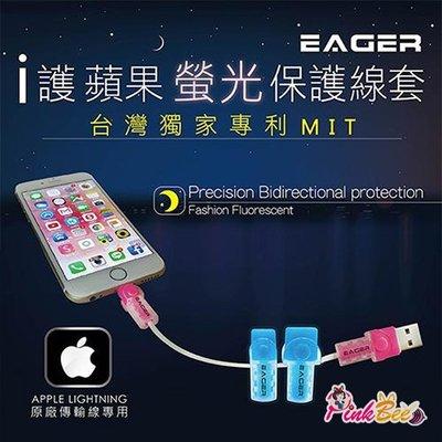 PinkBee☆【EAGER】台灣獨家 專利 Apple原廠 充電傳輸線 螢光保護線套*現+預