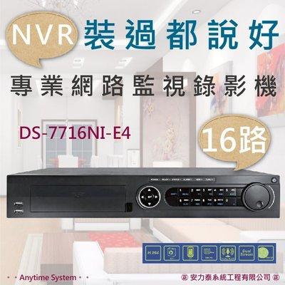 安力泰系統~16路 海康 NVR 網路錄影機 / H.264/1080P/DS-7716NI-E4