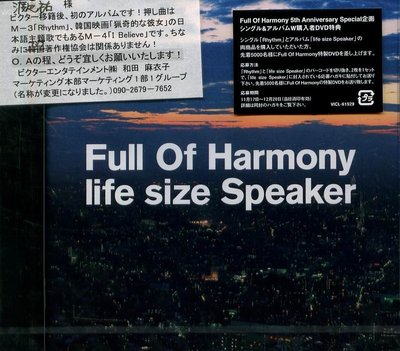 K - Full Of Harmony - life size Speaker - 日版 - NEW