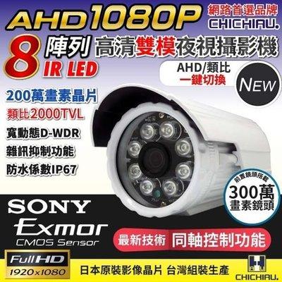 弘瀚--【CHICHIAU】AHD 1080P 200萬畫素雙模切換8陣列燈紅外線夜視攝影機