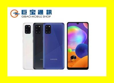 巨宝通訊-攜碼中華月繳999手機0元三星Samsung Galaxy A31巨寶