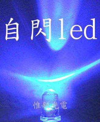 光展 5mm LED 藍色 自動閃爍 適用於 汽機車 改裝LED 警示燈 爆亮度 煞車燈 小燈 自行車 最低價1.5元