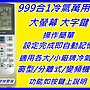 Westinghouse西屋冷氣遙控器 SINOLL新諾冷氣遙控器 SWIFT冷氣遙控器