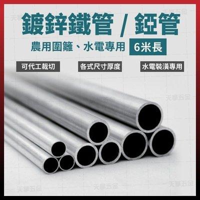 """鍍鋅鐵管 錏管 厚型 2"""" x 3.6 100公分6支組 其他尺寸請詢價 [天掌五金]"""