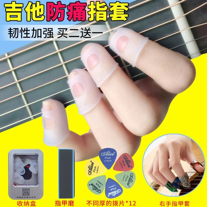 禧禧雜貨店 吉他指套左手防痛指尖護手貼尤克里里護指配件彈吉他手指保護套