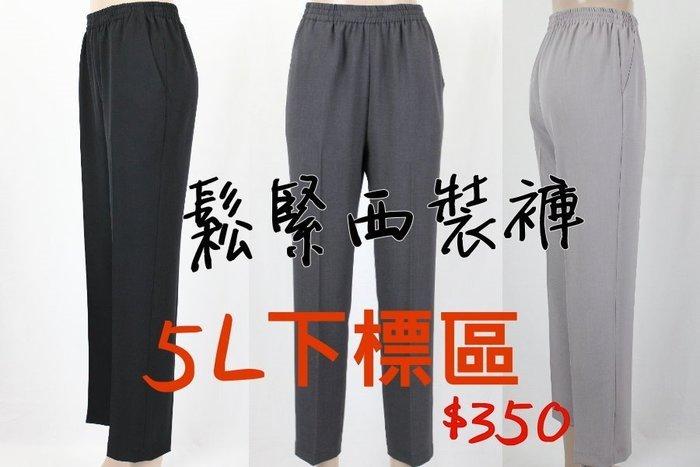 高級鬆緊腰 西裝褲  中腰 長褲 質感布料 台灣製造 中大尺碼 5L下標區